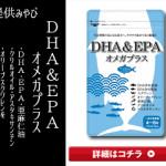 鮫肝DHA&EPAが選ばれている理由って?