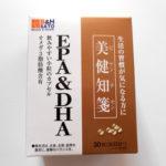 美健知箋EPA&DHAを通販してみました|管理人の体験レポ