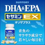 サントリー「DHA&EPA+セサミンEX」が人気の理由《3つ》