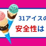 31(サーティワン)アイスクリームは着色料が怖い?安全性を検証!